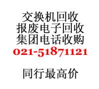 回收电话交换机上海报废二手AVAYA8300回收